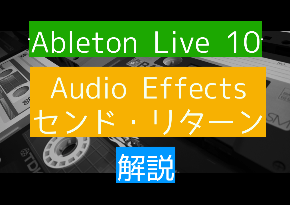Ableton Live 10 Audio Effects センド・リターン解説 | Malibu Sound Vibes